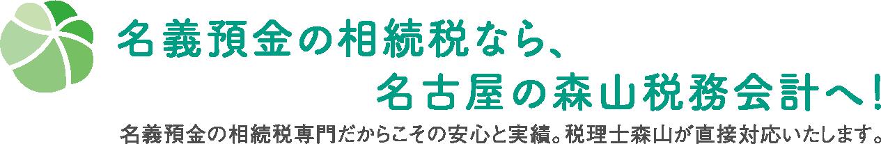 相続税申告・相続税のことなら、名古屋の森山税務会計へ